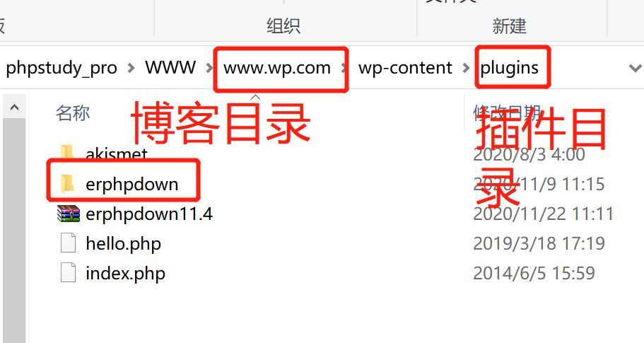 ErphpDown V11.4安装配置教程插图