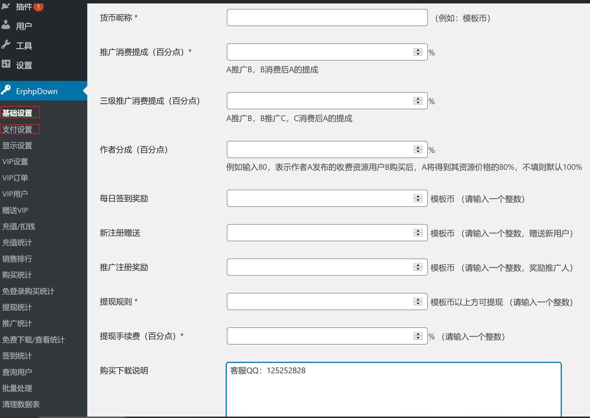 ErphpDown V11.4安装配置教程插图(3)