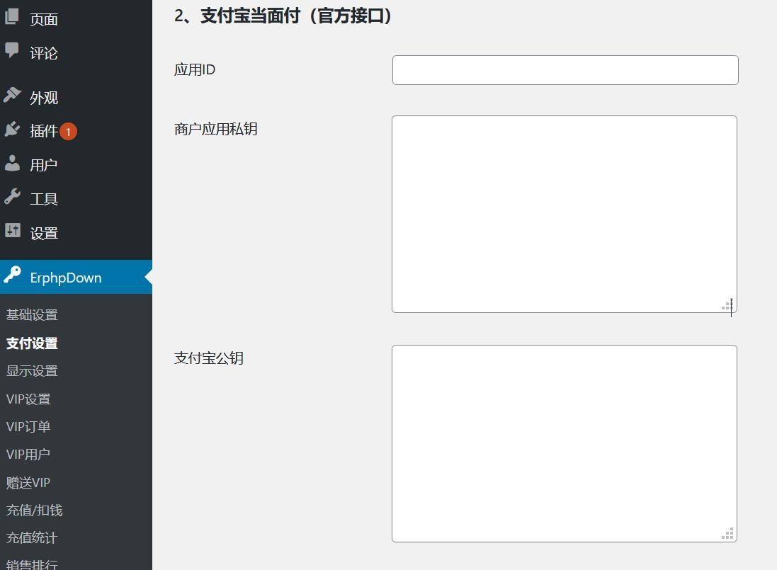 ErphpDown V11.4安装配置教程插图(5)